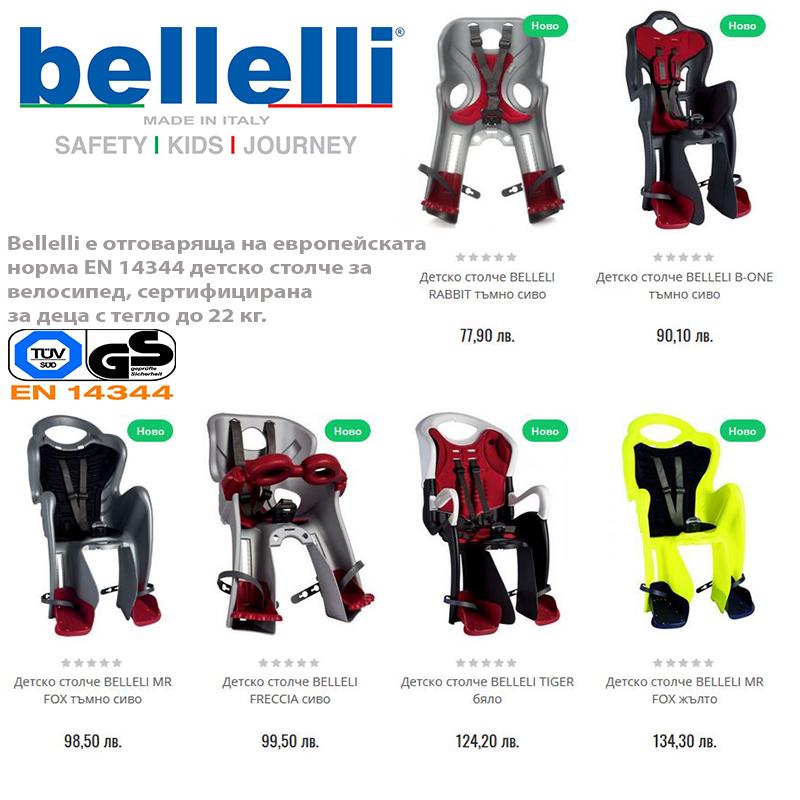 Bellelli висококачествени детски столчета за велосипед