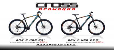 Ежемесечната ПРОМО кампания на велосипеди с марка CROSS