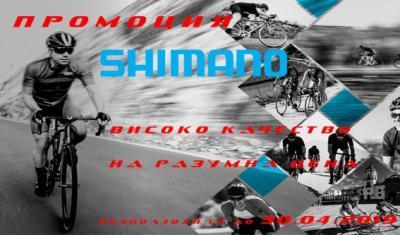 Пролетна SHIMANO промоция - висококачествени части на разумни цени