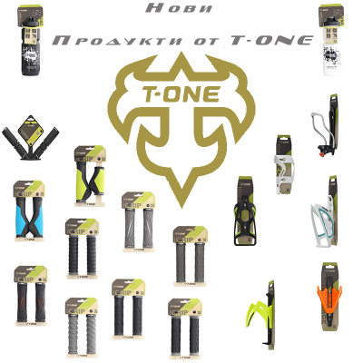 T-ONE Нови продукти