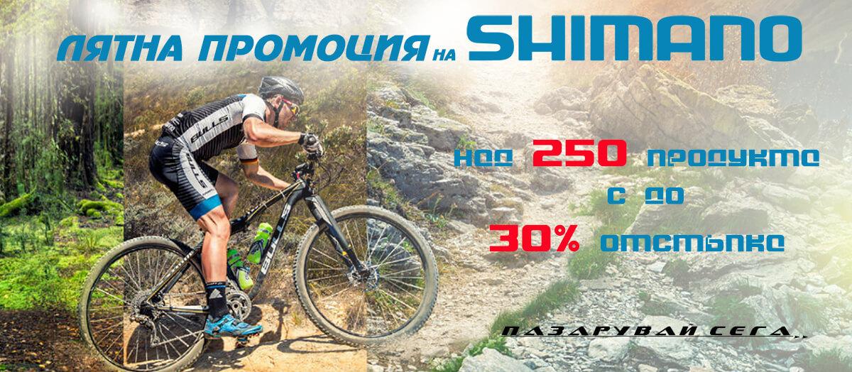 Shimano Promo